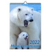 Календарь на спирали «Мамы и малыши. Маркет» на 2022 год