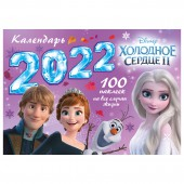 """Календарь настенный перекидной с наклейками """"Дисней. Холодное сердце II"""" на 2022 год"""