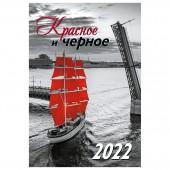 Календарь на спирали «Красное и черное. Маркет» на 2022 год