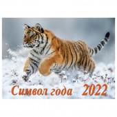 """Календарь настенный перекидной """"Символ года 2. Маркет"""" на 2022 год"""