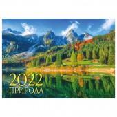 """Календарь настенный перекидной """"Природа. Маркет"""" на 2022 год"""