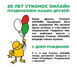 В 2020 году Утконосу исполняется 20 лет!