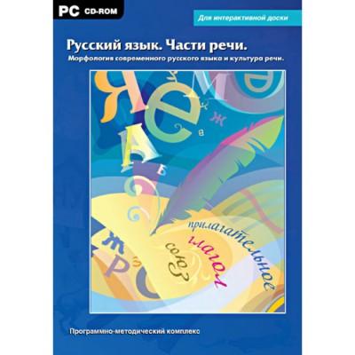 Интерактивные плакаты. Русский язык. Части речи. Морфология современного русского языка и культура речи. Программно-методический комплекс (DVD-box)