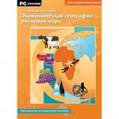 Интерактивные плакаты. Экономическая география регионов мира. Программно-методический комплекс PC-DVD (DVD-box)