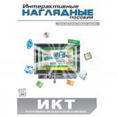 Интерактивные наглядные пособия. ИКТ. Программно-методический комплекс (DVD-box)