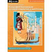 Интерактивные плакаты. География материков: история открытий и население. Программно-методический комплекс (DVD-box)