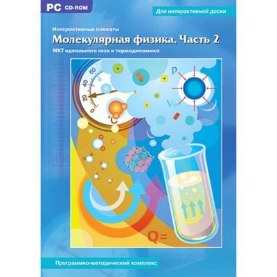 Интерактивные плакаты. Молекулярная физика. Часть 2. Программно-методический комплекс (DVD-box)