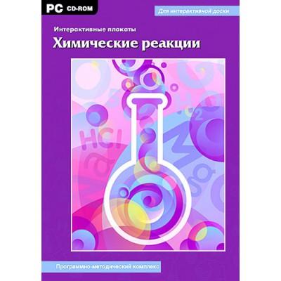 Интерактивные плакаты. Химические реакции. Программно-методический комплекс (DVD-box)