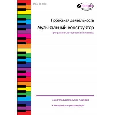 Проектная деятельность. Музыкальный конструктор. Программно-методический комплекс (DVD-box)