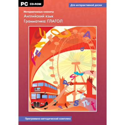 Интерактивные плакаты. Английский язык. Грамматика: ГЛАГОЛ. Программно-методический комплекс (DVD-box)