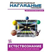 Интерактивные наглядные пособия. Естествознание. Программно-методический комплекс (DVD-box)
