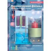 Интерактивные плакаты. Молекулярная физика. Часть 1. Программно-методический комплекс (DVD-box)