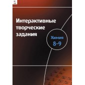 Интерактивные творческие задания. Химия 8–9 класс. Программно-методический комплекс (DVD-box)