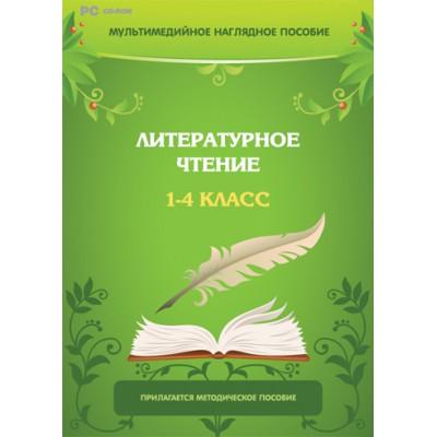 Мультимедийное наглядное пособие. Литературное чтение. 1-4 класс (DVD-Box)