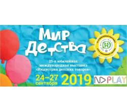 """Выставка """"Мир Детства 2019"""" (24-27 сентября)"""
