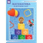 Математика в детском саду (DVD-box)