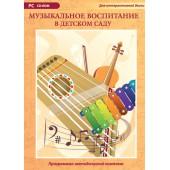 Музыкальное воспитание в детском саду (DVD-box)