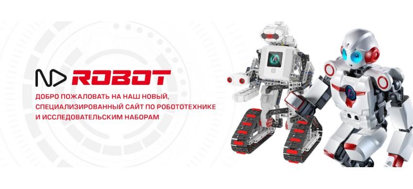 Добро пожаловать на специализированный сайт NDRobot.ru