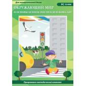 Окружающий мир и основы безопасности в детском саду (DVD-box)