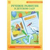 Речевое развитие в детском саду (DVD-box)