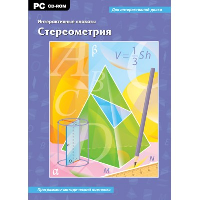 Интерактивные плакаты. Стереометрия. Программно-методический комплекс (DVD-box)