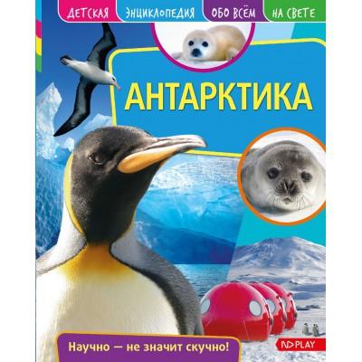 Детская энциклопедия. Антарктика. Развивающая книга