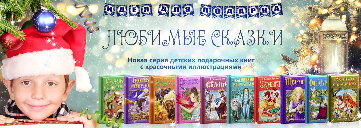 Любимые сказки. Новая серия детских подарочных книг