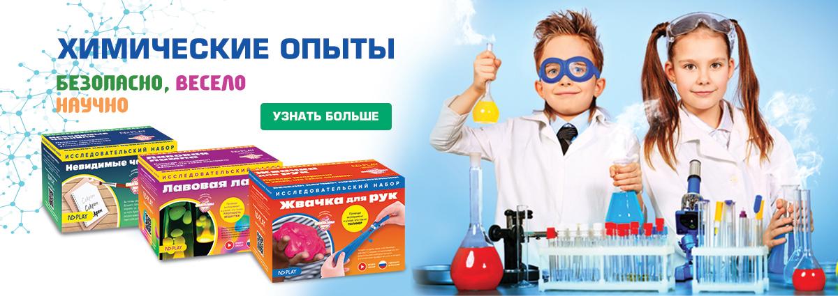 Химические опыты. Безопасно, весело, научно!