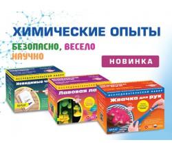 Скоро в продаже Химические наборы для опытов
