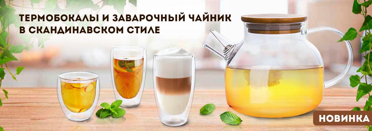Термобокалы и заварочный чайник