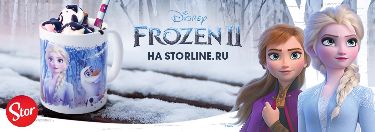 Кружка Stor Холодное сердце (Frozen II)