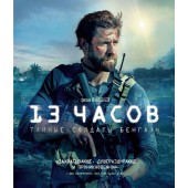 13 часов: Тайные солдаты Бенгази (Blu-ray)