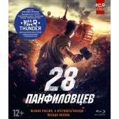 28 панфиловцев (Blu-ray)