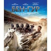 Бен-Гур (2016) (Blu-ray)