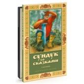 Бандл Баба-Яга против! (сб. м/ф) DVD + книга Волшебный сундук сказок