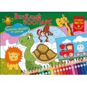 Раскраска-мозайка. Весёлые зоопарк. Развивающая книга