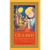Книги нашего детства. Сказки русских писателей (Книга)