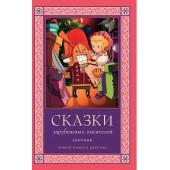 Книги нашего детства. Сказки зарубежных писателей (Книга)