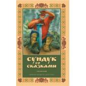 Книги нашего детства. Волшебный сундук сказок (Книга)
