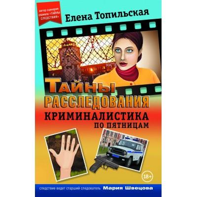 Топильская Е.В. - Криминалистика по пятницам (Книга)