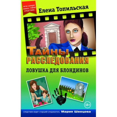 Топильская Е.В. - Ловушка для блондинов (Книга)