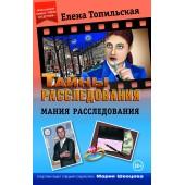 Топильская Е.В. - Мания расследования (Книга)