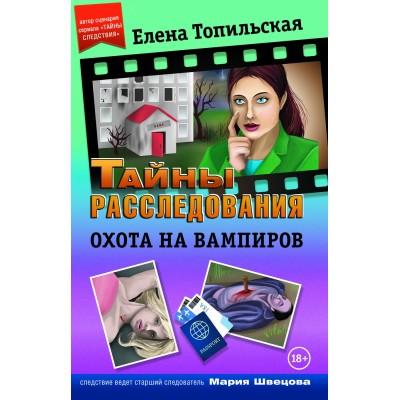Топильская Е.В. - Охота на вампиров (Книга)