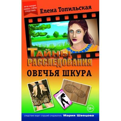 Топильская Е.В. - Овечья шкура (Книга)