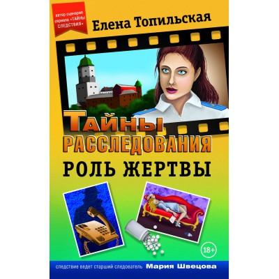 Топильская Е.В. - Роль жертвы (Книга)