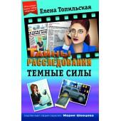 Топильская Е.В. - Темные силы (Книга)