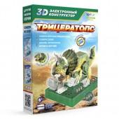 Электронный 3D-конструктор Трицератопс