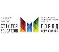 Участие в форуме Город Образования