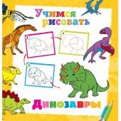 Учимся рисовать. Динозавры. Развивающая книга