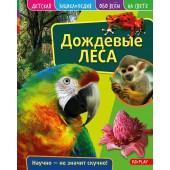 Детская энциклопедия. Дождевые леса. Развивающая книга